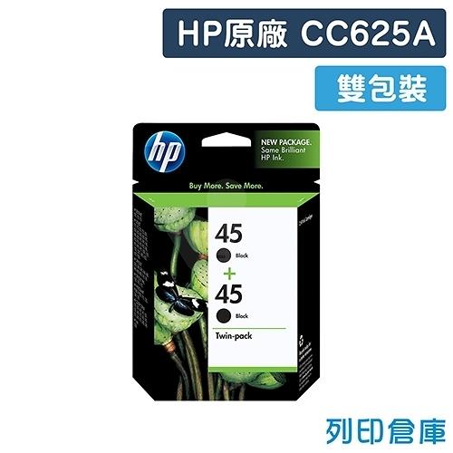 原廠雙包裝墨水匣 HP 2黑 NO.45/CC625AA 適用 HP Deskjet 1000cxi/1120/1120C/1125C/1180C