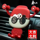 車載財神駕到手機架出風口車內車用車上支撐架汽車手機支架   電購3C