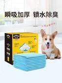 寵物尿布墊 寵物用品除臭加厚狗狗尿墊S100片貓泰迪尿片尿不濕尿布 【免運】