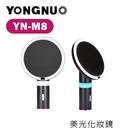 黑熊數位 Yongnuo 永諾 YN-M8 美妝燈 桌面化妝鏡 LED補光桌鏡 美光化妝鏡 環形燈 日光鏡 8吋大鏡面