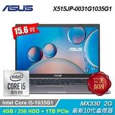【ASUS 華碩】Laptop 15 X515JP-0031G1035G1 15.6吋 薄邊框筆電 【贈金士頓64G羽球碟HDPKI64G021】