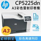 限量促銷中 CP5225dn HP A3彩色網路雷射印表機,具雙面列印功能