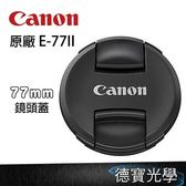 Canon原廠配件 Canon E-77II 原廠 鏡頭蓋/鏡頭前蓋 77mm口徑專用 德寶光學