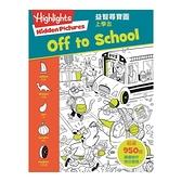 益智尋寶圖:上學去(Hidden Pictures: Off to School)
