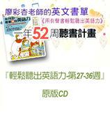 『用有聲書輕鬆聽出英語力- 廖彩杏老師書單』27~40週 (原版CD) 21書+12CD