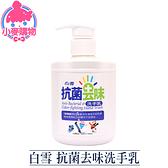 現貨 快速出貨【小麥購物】白雪 抗菌去味洗手乳 250g 洗手乳 潔手乳 抗菌 溫和【S201】