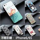 3D浮雕 iphone6 4.7吋 手機...
