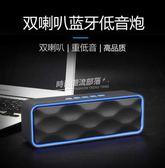藍芽音箱 無線藍牙音箱便攜雙喇叭好音質電腦音響超重低音炮播報