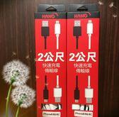 『HANG iPhone 2米加長型傳輸線』iPhone 7 Plus i7 iP7 充電線 數據線 傳輸線 2.1A快速充電