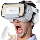 VR眼鏡小宅z5vr眼鏡一體機rv虛擬現實3d蘋果華為ar眼睛4d手機專用頭戴式 數碼人生igo