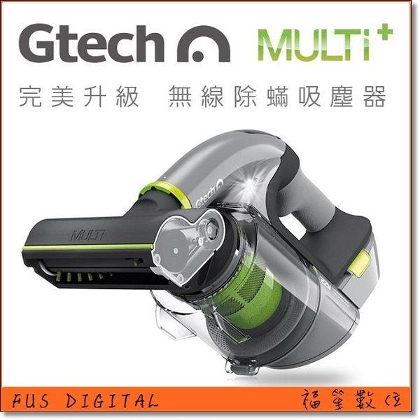 送原廠寵物濾心 Gtech Multi Plus ATF012-MK2 小綠 無線除蟎吸塵器 公司貨保固2年 =無法超取請選宅配=