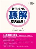 新日檢N5聽解30天速成!(附朗讀+聽力測驗MP3)