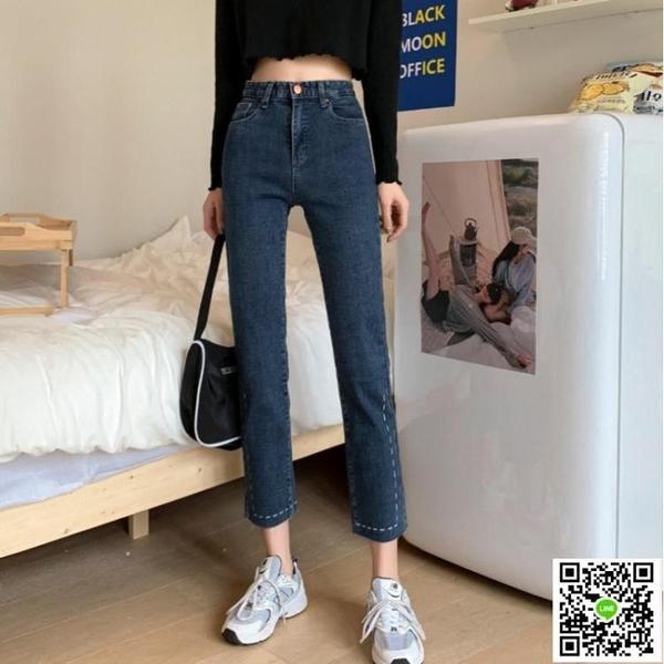 新品促銷 牛仔褲女直筒高腰秋季2020新款設計感顯瘦九分百搭小腳緊身褲長褲