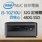 【南紡購物中心】Intel 小型系列【mini河馬I】i5-10210U四核 迷你電腦(32G/480G SSD)《NUC10i5FNH》