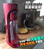 (魅力紅)美國Drinkmate Rhino410(犀牛機) 氣泡水機 /主機+CO2氣瓶*1+1L水瓶+500ml水瓶