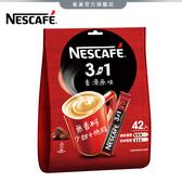 【雀巢】雀巢咖啡三合一香滑原味袋裝15g*42入