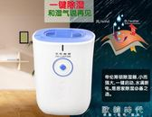 220V室內迷你除濕機家用靜音臥室空氣吸濕器   歐韓時代