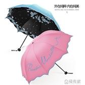 天堂傘防曬防紫外線太陽傘輕巧便攜摺疊黑膠遮陽傘女晴雨兩用雨傘 極有家