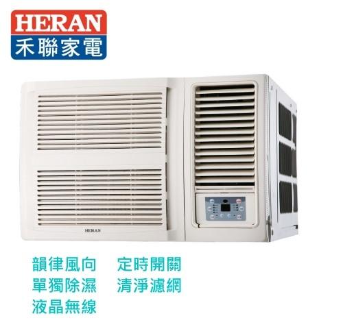 【佳麗寶】-大台北地區含標準安裝(HERAN禾聯)變頻R32窗型右吹3-5坪 HW-GL23C 留言加碼折扣