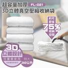 【FL生活+】3D加厚超壓縮立體壓縮袋-特大(FL-021)羽絨衣~絨毛娃娃~外套~枕頭~防塵、防霉、防潮