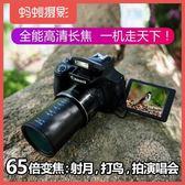 高清照相機Canon/佳能 PowerShot SX60 HS 高清 旅遊 攝影 數碼照相機 DF 免運維多