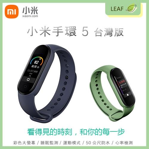 Xiaomi 小米 原廠 小米手環5 台灣版 彩色螢幕 睡眠偵測 心率偵測 來電 鬧鐘 訊息 久坐偵測 50米防水