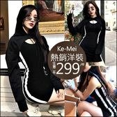 克妹Ke-Mei【AT50436】獨家,愛死了!單槓撞色背心洋裝+性感摟空帽T套裝