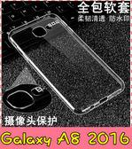 【萌萌噠】三星 Galaxy A8 2016版 A810 超薄通透款 全包 防滑 防水印 透明軟殼 手機殼 手機套