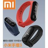 小米 錶帶 最新款 小米手環 手錶 小米手環 三代 四代 3代 4代 牛皮 運動 手環 智慧型 手錶 小