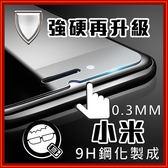 [Q哥] 小米 9H硬度鋼化玻璃保護貼【影片實測+現貨】A01 小米2s/3/4i/Note 2/6/5s/5s+/Max/紅米Note 3/4x