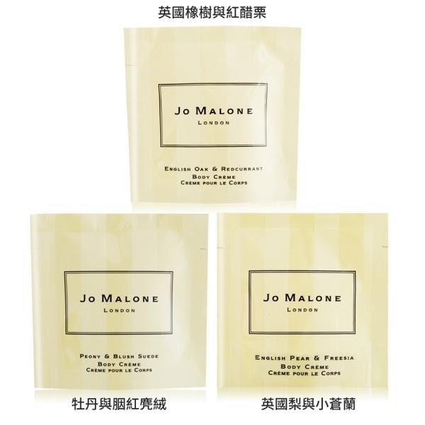 Jo Malone 英國梨+藍風鈴(9ml)X2+牡丹與胭紅麂絨潤膚霜(7ml)