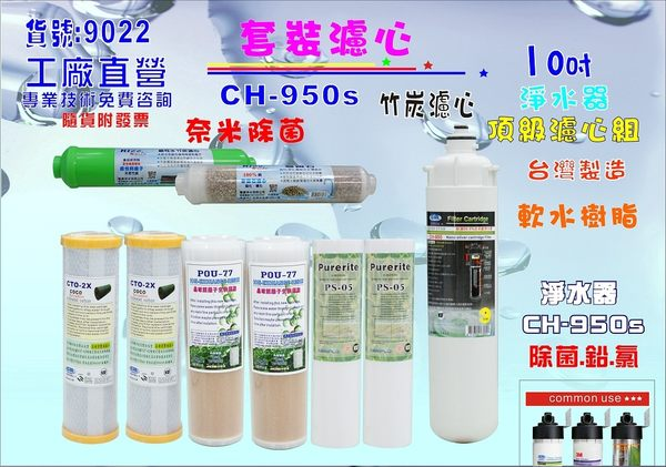 年份頂級套裝組CH-950S奈米除菌淨水器10英吋濾心.軟水器.純水機.濾水器(貨號:9022)【巡航淨水】