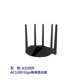 TOTOLINK 無線寬頻分享器 【A3100R】 AC1200 Giga 無線路由器 新風尚潮流
