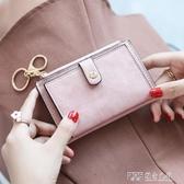 米印零錢包女可愛簡約 韓國ins超薄小巧女式卡包零錢包一體硬幣包 探索先鋒