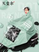 雨衣電瓶車摩托車雨披小清新波點雨衣女單人加大加厚【米拉生活館】