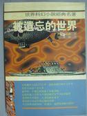 【書寶二手書T6/一般小說_KLX】被遺忘的世界_柯南‧道爾, 裴家勤