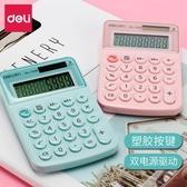 計算機 計算器新款太陽能韓國可愛糖果色小號迷你便攜小型卡通