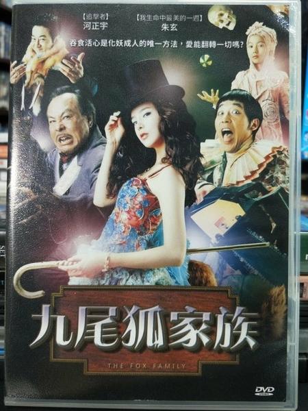 挖寶二手片-Z35-007-正版DVD-韓片【九尾狐家族】-河正宇 朱玄(直購價)