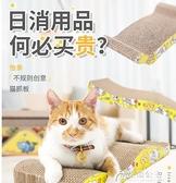 貓抓板 貓抓板磨爪器貓爪板瓦楞紙貓抓墊貓咪玩具用品貓窩防貓爪沙發保護