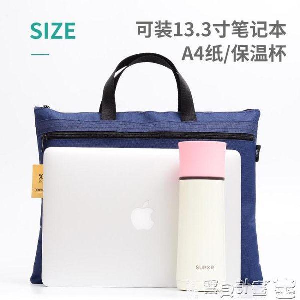 公事包 文件袋帆布防水拉鏈袋多層文件包女A4手提公文包商務男資料袋 寶貝計畫