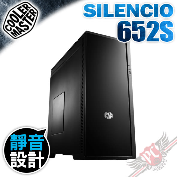 [ PC PARTY ] CoolerMaster Silencio 652S USB3.0 靜音 電腦機殼 (中壢、台中、高雄)