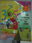 【書寶二手書T3/少年童書_YIL】地球公民365_第68期_世界月曆等_附光碟