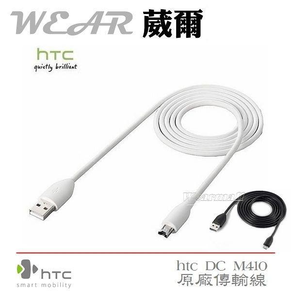 HTC DC M410【原廠傳輸線】Desire U T327E Desire VC T328D Desire X T328E EVO Design Incredible S S710E HTC J Z321E