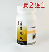 薑黃蠔蜆(薑黃+蠔精+蜆蛋白)(100粒/瓶) 買2送1-高原本草