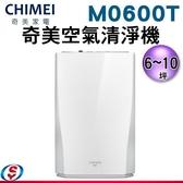 【信源】6~10坪【CHIMEI 奇美 清菌離子空氣清淨機】 M0600T
