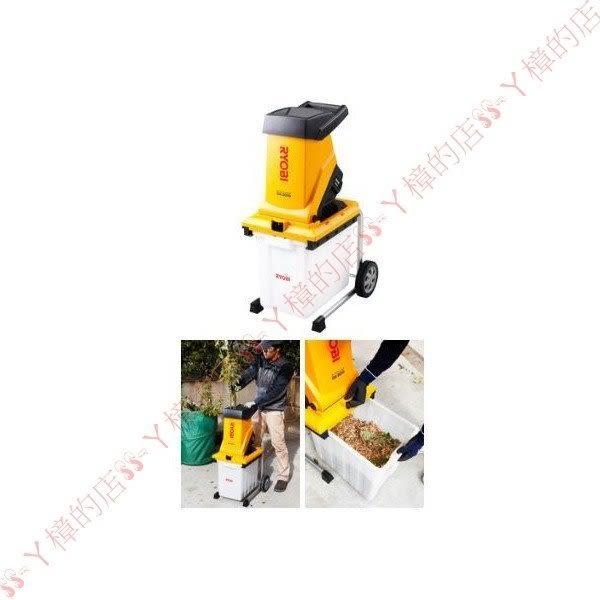 RYOBI 枝葉粉碎機 碎枝機 粉碎機-花園碎枝機 GS-2010