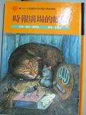 【書寶二手書T7/兒童文學_OKN】時報廣場的蟋蟀_鄒嘉容, 喬治.賽爾