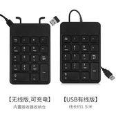 數字鍵盤筆記本usb財務有線外接無線小鍵盤充電 爾碩數位3c