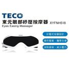 TECO東元 眼部紓壓按摩器 XYFNH518