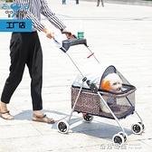 寵物推車狗狗推車遛貓用手推車寵物車小型摺疊輕便攜泰迪戶外旅行【全館免運】